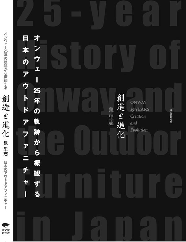 『創造と進化 オンウェー25年の軌跡から概観する日本のアウトドアファニチャー』